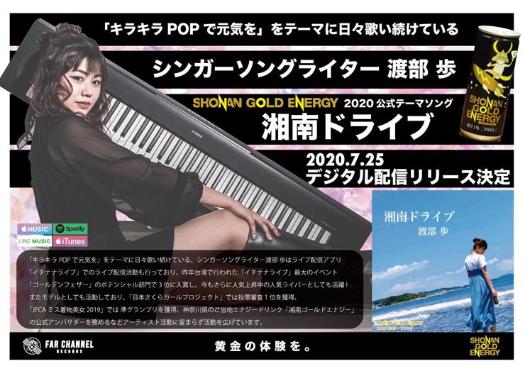 渡部 歩 - New Single『湘南ドライブ』Release