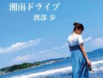 渡部 歩 – New Single『湘南ドライブ』Release