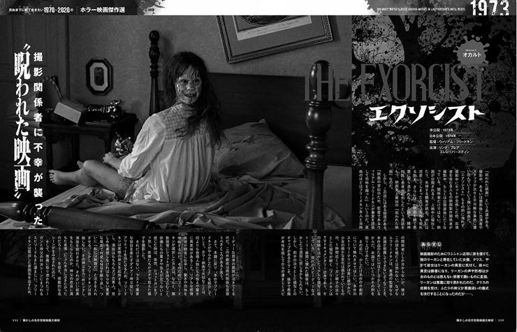 映画大解剖 ベストシリーズ『懐かしの名作恐怖映画大解剖 新装版』発売