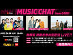 ONLINE LIVE EVENT『MUSIC CHAT from GABU』2020年8月16日(日)19時~ YouTubeにて配信