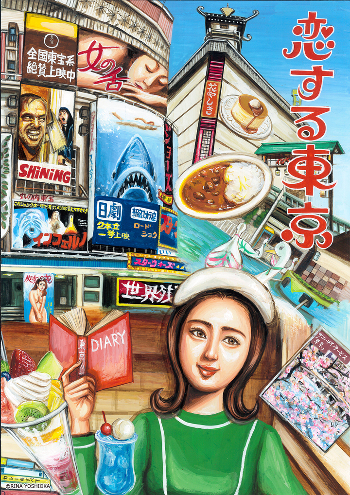 吉岡里奈 / Rina Yoshioka