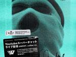 """Ratchild『 """"Good Fellows,Bad Idea"""" リリースイベント Youtubeスーパーチャットライブ配信』2020年8月30日(日) 21:30〜"""