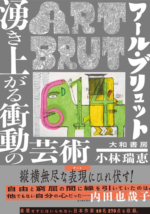 書籍『アール・ブリュット 湧き上がる衝動の芸術』著者:小林 瑞恵/2020年8月27日発売