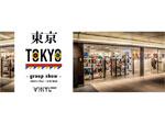 『group show 東京 / TOKYO』2020年9月1日(火)~9月30日(水)at VINYL GALLERY