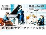 H ZETTRIO「RE-SO-LA Tour 2020 先駆けトリオピック Vol.2」 有料配信の詳細が決定。2020年8月19日(水)19 時~