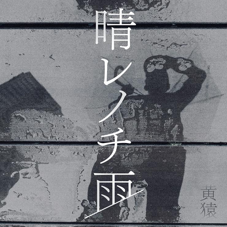 """先行シングル: 黄猿 """"晴レノチ雨""""[Prod. by 呼煙魔]"""