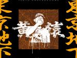 黄猿 - New Album『東京地下』Release