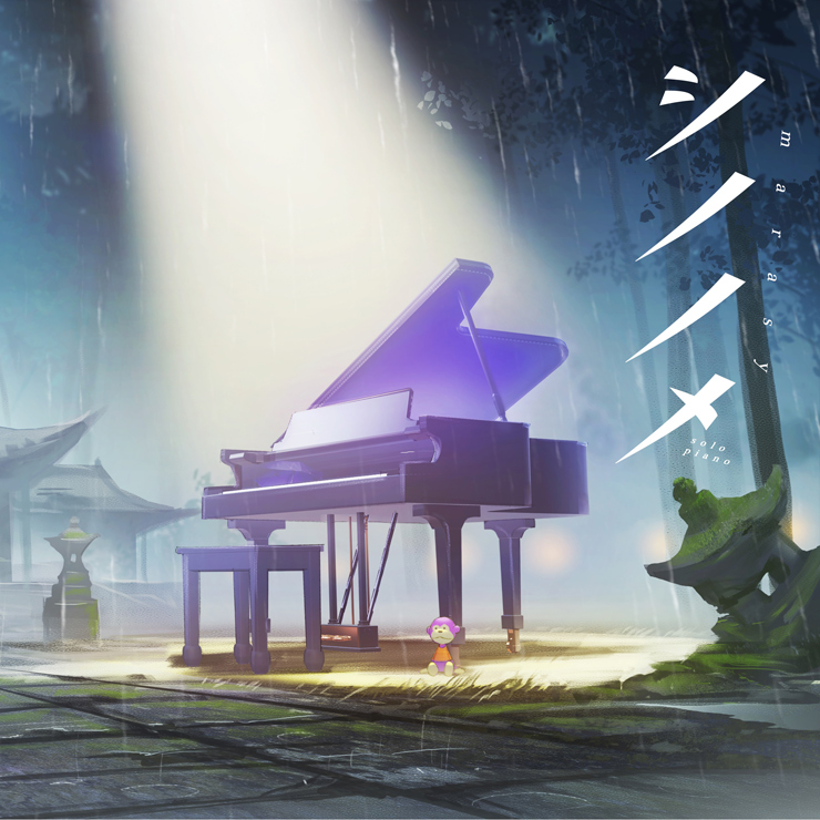 まらしぃ『シノノメ』(ピアノ盤)※全曲ピアノソロアレンジ