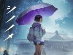 まらしぃ – New Album『シノノメ』Release ~全曲詳細解禁~