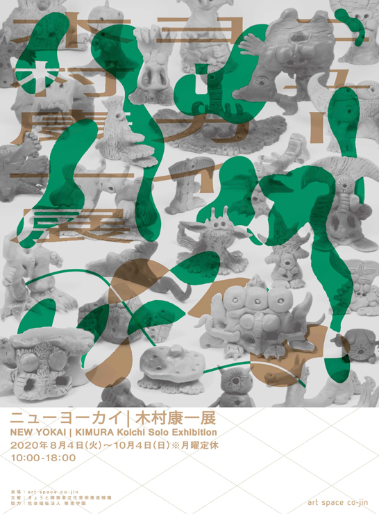 『ニューヨーカイ | 木村 康一 展』2020年8月4日(火)~ 10月4日(日)at 京都 art space co-jin
