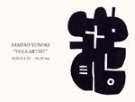 柚木沙弥郎 個展『FOLKARTIST』2020年9月4日(金)~10月20日(火)at IDEE GALLERY