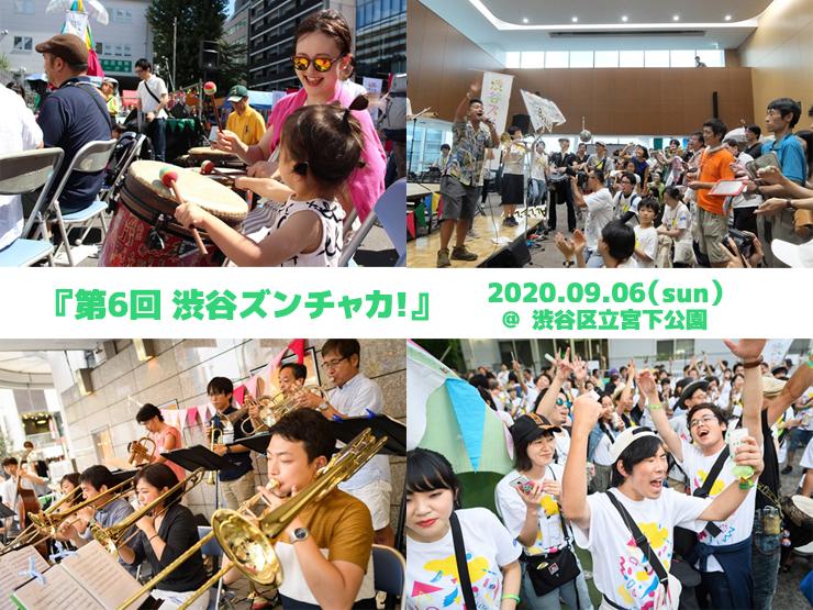『第6回 渋谷ズンチャカ!』2020年9月6日(日)at 渋谷区立宮下公園