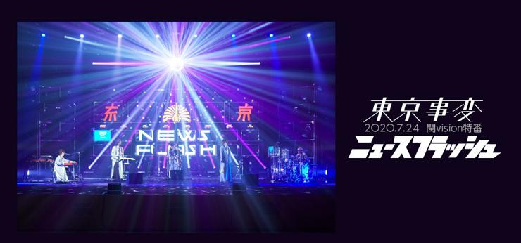 東京事変 - 無観客LIVE『東京事変2O2O.7.24閏vision特番ニュースフラッシュ』の映像を2020年9月5日(土)12日(土)13日(日)14日(月) 全国映画館で上映。