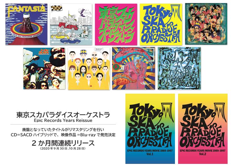 東京スカパラダイスオーケストラ - 廃盤となっていたCD(9タイトル)がSACDで、映像作品(2タイトル)がBlu-rayでリリース