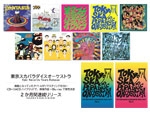 東京スカパラダイスオーケストラ – 廃盤となっていたCD(9タイトル)がSACDで、映像作品(2タイトル)がBlu-rayでリリース