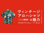 アロハシャツの展覧会『ヴィンテージアロハシャツの魅力 COLLECTION by SUN SURF』2020年9月12日(土)~11月8日(日) at 茅ヶ崎市美術館 展示室1・2・3
