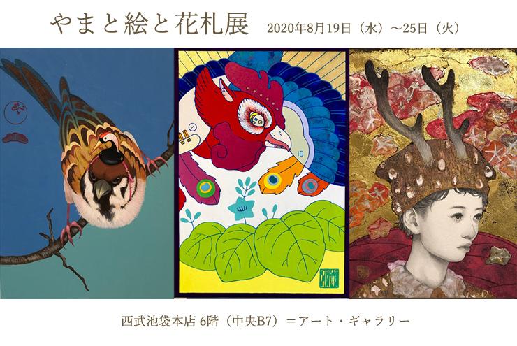 『やまと絵と花札展』2020年8月19日(水)~25日(火)at 西武池袋本店 6階(中央B7)=アート・ギャラリー
