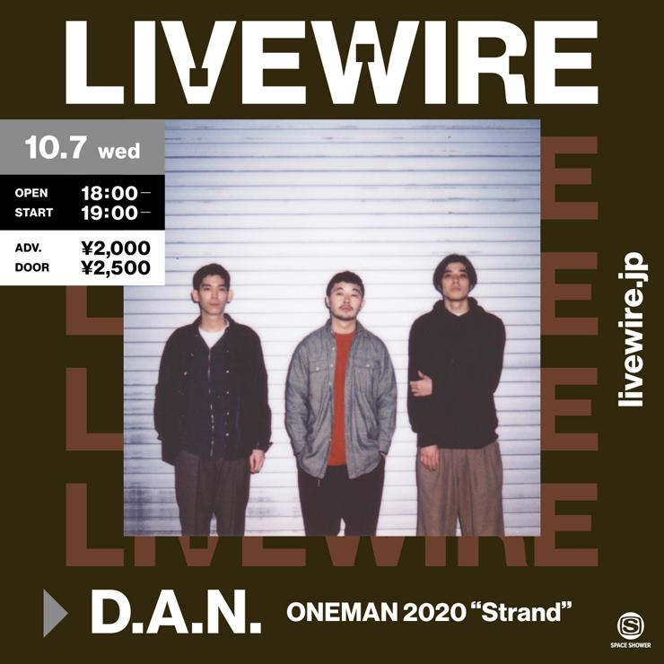 """オンライン配信ライブ『D.A.N. ONEMAN 2020 """"Strand""""』2020年10月7日(水) LIVEWIREより配信"""