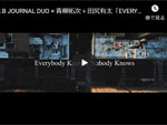 F.I.B JOURNAL DUO × 青柳拓次+田尻有太『EVERYBODY KNOWS, NOBODY KNOWS』MUSIC VIDEO