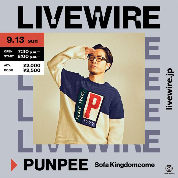 """配信ライブ『PUNPEE """"Sofa Kingdomcome""""』2020年9月13日(日) LIVEWIREより配信"""