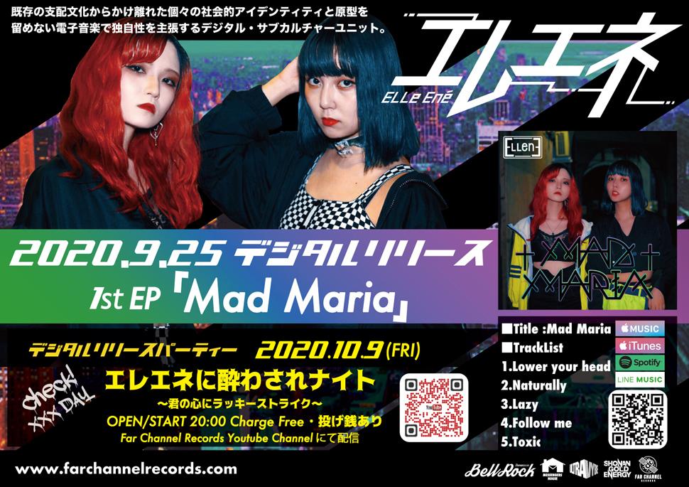エレエネ - 1st EP『Mad Maria』リリース・インタビュー