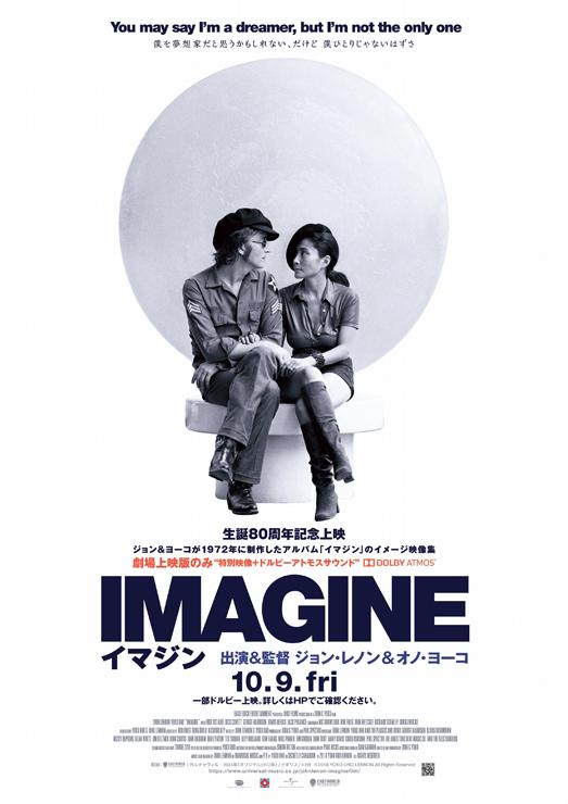 ジョン・レノン生誕80周年記念上映【劇場上映版『イマジン』】2020年10月9日(金)より TOHOシネマズ日比谷他、全国順次公開。