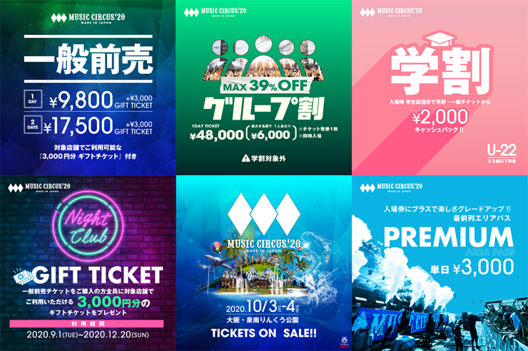『MUSIC CIRCUS'20』2020年10月3日(土)4日(日)at 大阪・泉南りんくう公園 ~第1弾出演アーティスト~