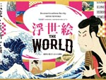 『浮世絵 The World』2020年9月18日(金)~9月22日(火・祝)at HANEDA INNOVATION CITY