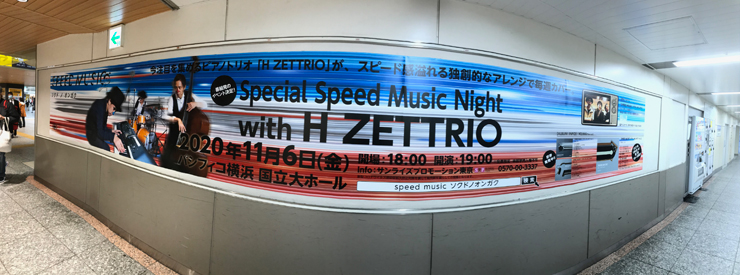 『Special Speed Music Night with H ZETTRIO』2020年11月6日(金) at パシフィコ横浜 国立大ホール ~リアルタイムLIVE配信決定~