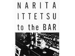 切り絵作家 成田一徹作品集『NARITA ITTETSU to the BAR』(完全改訂版)発売