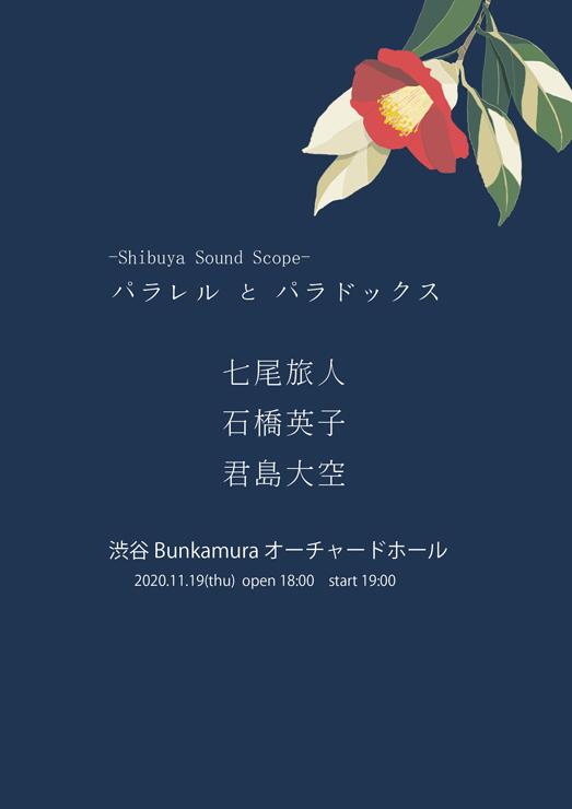 『Shibuya Sound Scope ~パラレルとパラドックス~』2020年11月19日(木)at Bunkamura オーチャードホール