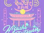 無料生配信ライブ『クラブ東別院 ONLINE』2020年10月25日(日) 15:00~21:00 メ~テレ ウルFES.ONLINE2020サイトより生配信