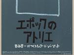 ドキュメンタリー映画『エポックのアトリエ 菅谷晋一がつくるレコードジャケット』2021年1月8日(金)より新宿シネマカリテ他にて劇場公開。