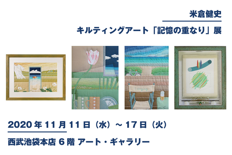 米倉健史キルティングアート「記憶の重なり」展 - 2020年11月11日(水)~17日(火)at 西武池袋本店 6階 アート・ギャラリー