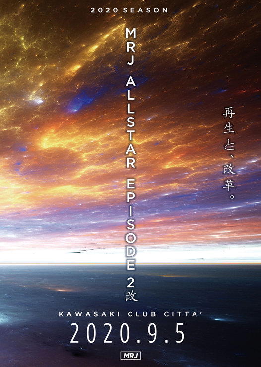 V.A. 『MRJ ALLSTAR EPISODE -2改-』(DVD)Release
