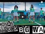 湘南ベルロック『Big Wave』MUSIC VIDEO