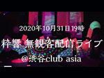 『粋響~sui-kyo~ 無観客配信ライブ』2020年10月31日(土)19:00~ 無料配信