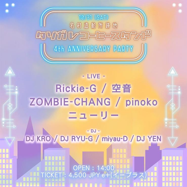 『タソガレコーヒースタンド 4TH ANNIVERSARY PARTY』2020年10月31日(土) at 大阪 名村造船所跡地