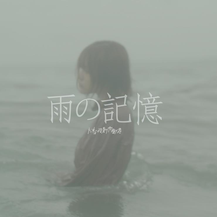 トーキョー夜勤労働者 - New Single『雨の記憶』Release & MV公開