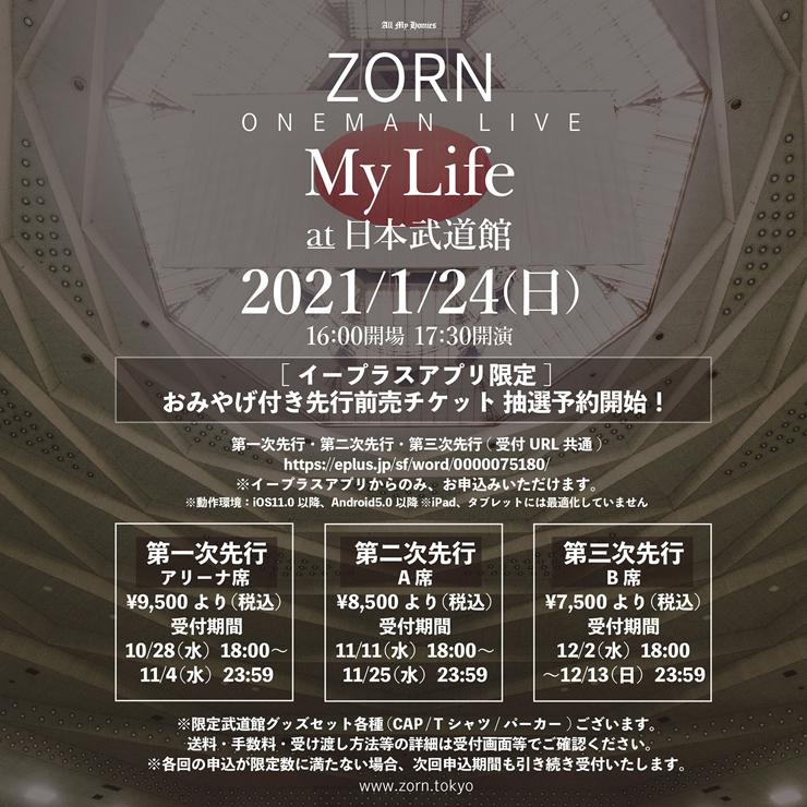 ZORN ワンマンLIVE『My Life at 日本武道館』2020年1月24日(日)at 日本武道館