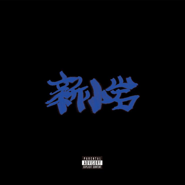 ZORN - New Album『新小岩』Release / 収録曲『Life Story feat. ILL-BOSSTINO』MV公開