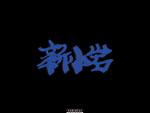 ZORN – New Album『新小岩』Release / 収録曲『Life Story feat. ILL-BOSSTINO』MV公開
