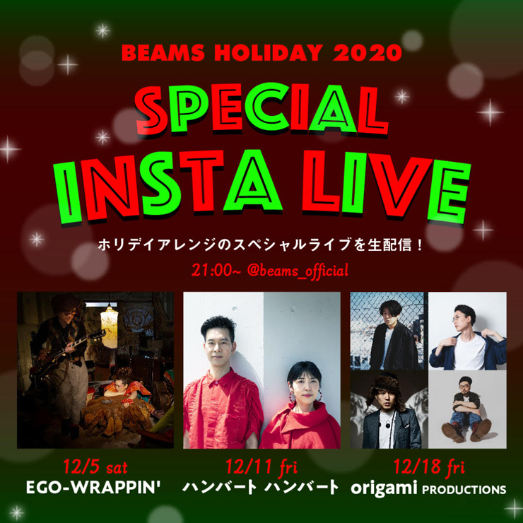 BEAMS HOLIDAY 2020 「SPECIAL INSTA LIVE」3週連続無料配信 - 12/5(土)  EGO-WRAPPIN' / 12/11(金) ハンバート ハンバート / 12/18(金) origami PRODUCTIONS