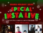 BEAMS HOLIDAY 2020 「SPECIAL INSTA LIVE」3週連続無料生配信 – 12/5(土)  EGO-WRAPPIN' / 12/11(金) ハンバート ハンバート / 12/18(金) origami PRODUCTIONS