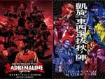 V.A. – DVD『真 ADRENALINE SPECIAL -杯真の陣トーナメント + KINGDOM』『凱旋MC Battle -東西選抜 秋ノ陣 2020-』2作同時リリース
