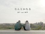 SAM – New Single『なんとかなる feat. 般若』リリース & MV公開