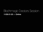 オンライントークセッション『Blackmagic Creators Session』2020年11月20日(金)21日(土)22日(日) 無料配信