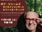 『ボブ・ジェームス オンラインコンサート&ファンミーティング ~ユニコーン・ロッジへようこそ~』2020年11月14日(土) 21:00~生配信