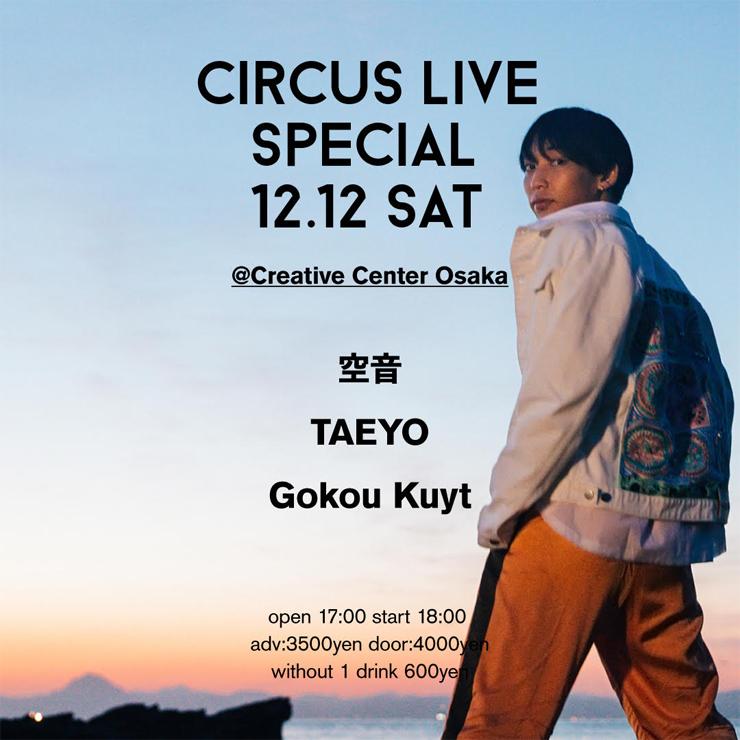 『CIRCUS LIVE SPECIAL - 空音、TAEYO、Gokou Kuyt』2020年12月12日(土)at クリエイティブセンター大阪