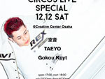 『CIRCUS LIVE SPECIAL – 空音、TAEYO、Gokou Kuyt』2020年12月12日(土)at クリエイティブセンター大阪